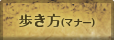 歩き方(マナー)