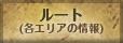 ルート(各エリアの情報)